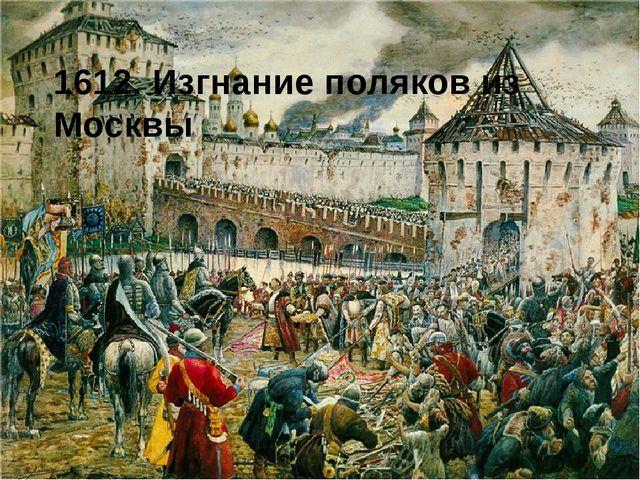 1612. Изгнание поляков из Москвы.