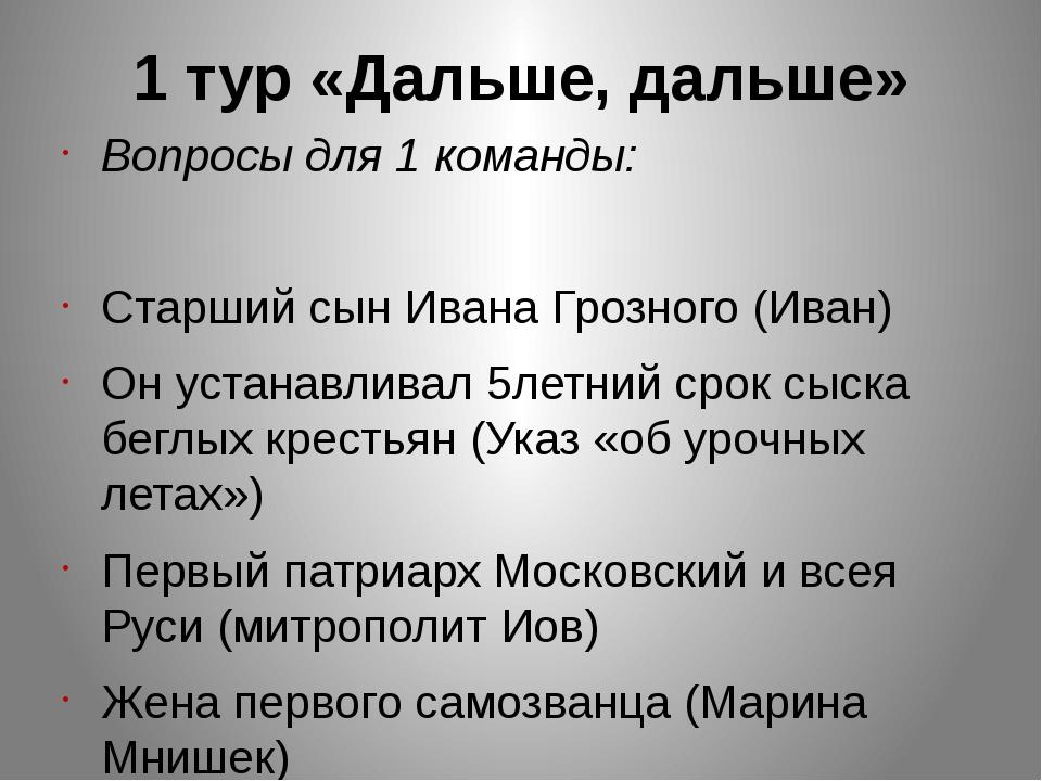 1 тур «Дальше, дальше» Вопросы для 1 команды: Старший сын Ивана Грозного (Ива...