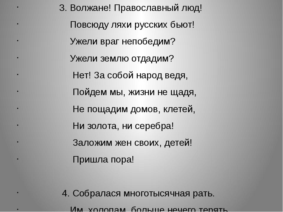 3. Волжане! Православный люд! Повсюду ляхи русских бьют! Ужели враг непобеди...