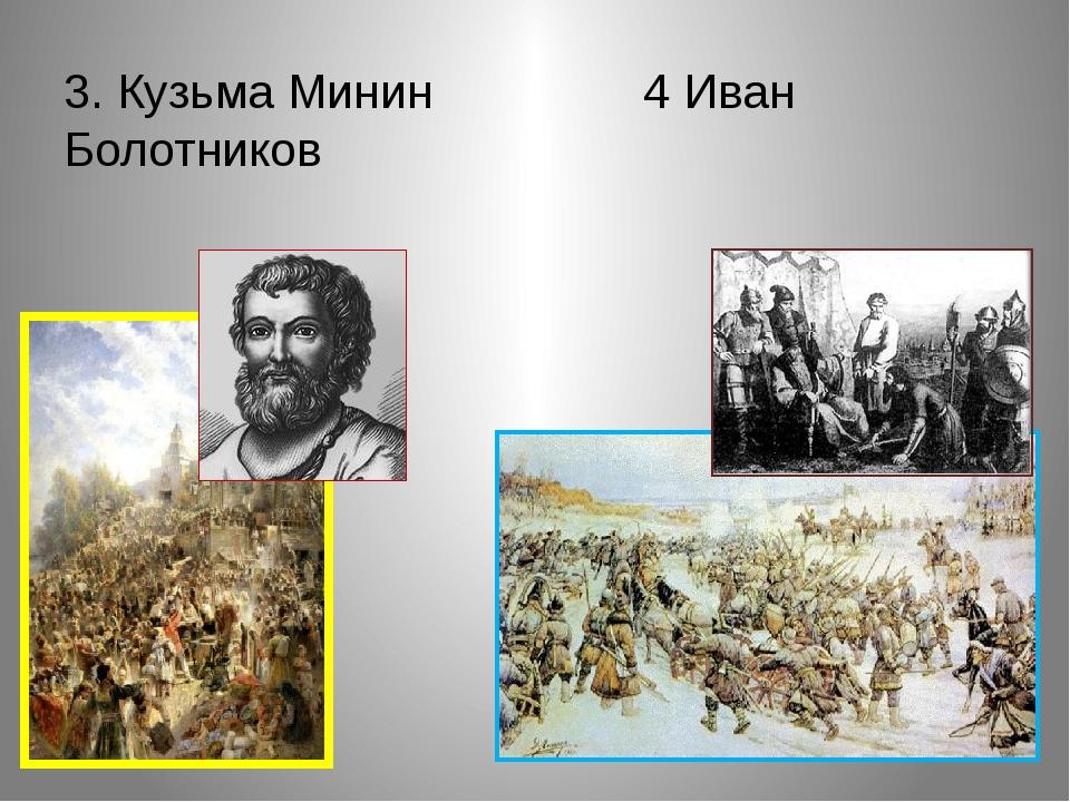 3. Кузьма Минин 4 Иван Болотников
