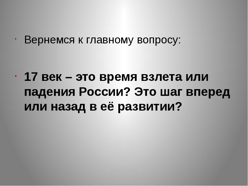Вернемся к главному вопросу: 17 век – это время взлета или падения России? Э...