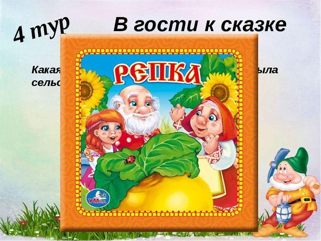 4 тур В гости к сказке Отгадайте название сказки. Какая героиня русской наро...