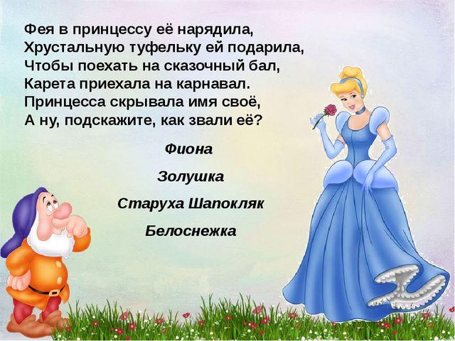 Фея в принцессу её нарядила, Хрустальную туфельку ей подарила, Чтобы поехать...