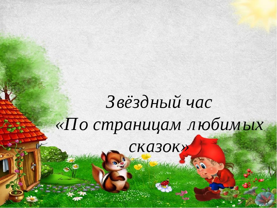 Звёздный час «По страницам любимых сказок»