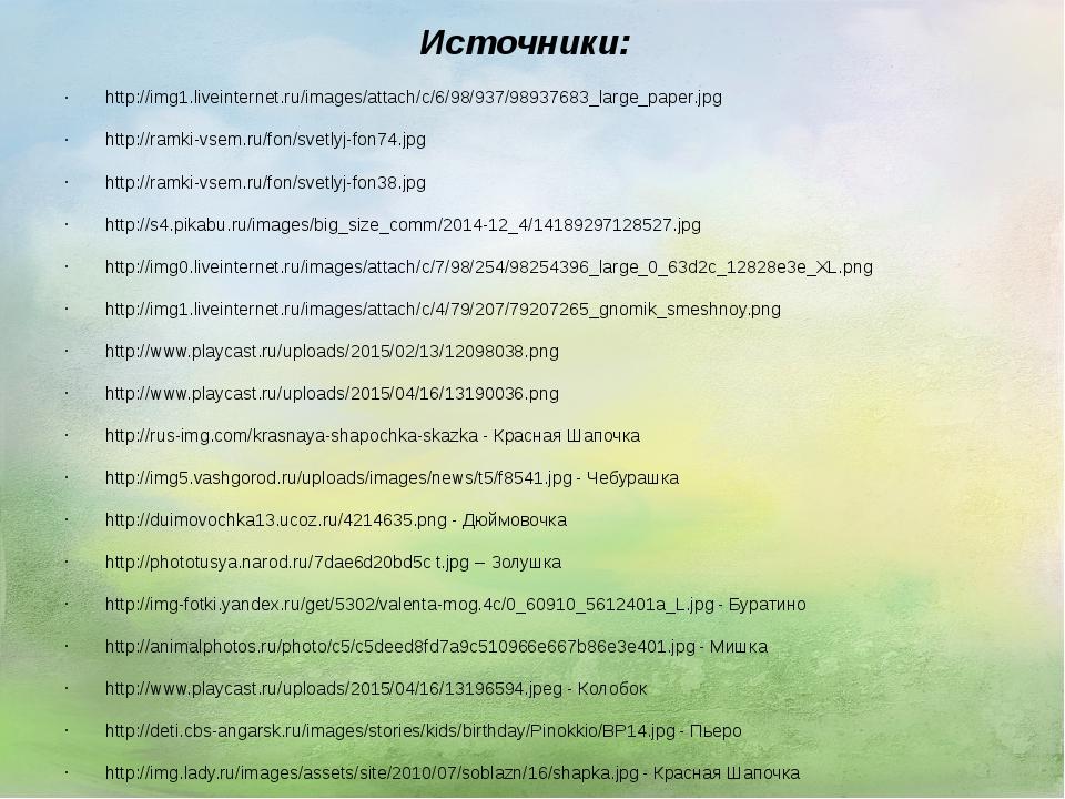 Источники: http://img1.liveinternet.ru/images/attach/c/6/98/937/98937683_larg...