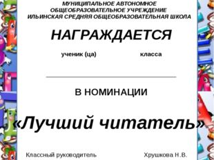 Диплом МУНИЦИПАЛЬНОЕ АВТОНОМНОЕ ОБЩЕОБРАЗОВАТЕЛЬНОЕ УЧРЕЖДЕНИЕ ИЛЬИНСКАЯ СРЕ