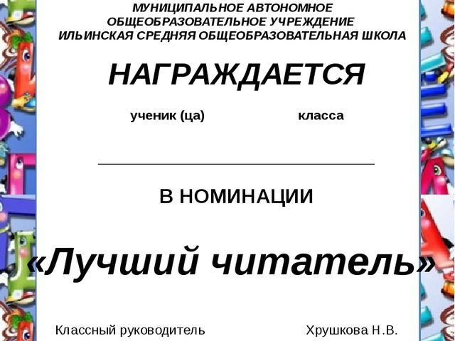 Диплом МУНИЦИПАЛЬНОЕ АВТОНОМНОЕ ОБЩЕОБРАЗОВАТЕЛЬНОЕ УЧРЕЖДЕНИЕ ИЛЬИНСКАЯ СРЕ...