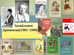 Нина Михайловна Артюхова(1901-1990)