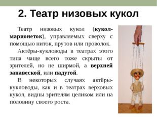 2. Театр низовых кукол Театр низовых кукол (кукол-марионеток), управляемых св
