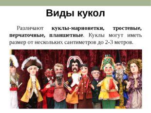 Виды кукол Различают куклы-марионетки, тростевые, перчаточные, планшетные. Ку