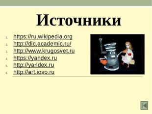 Источники https://ru.wikipedia.org http://dic.academic.ru/ http://www.krugos