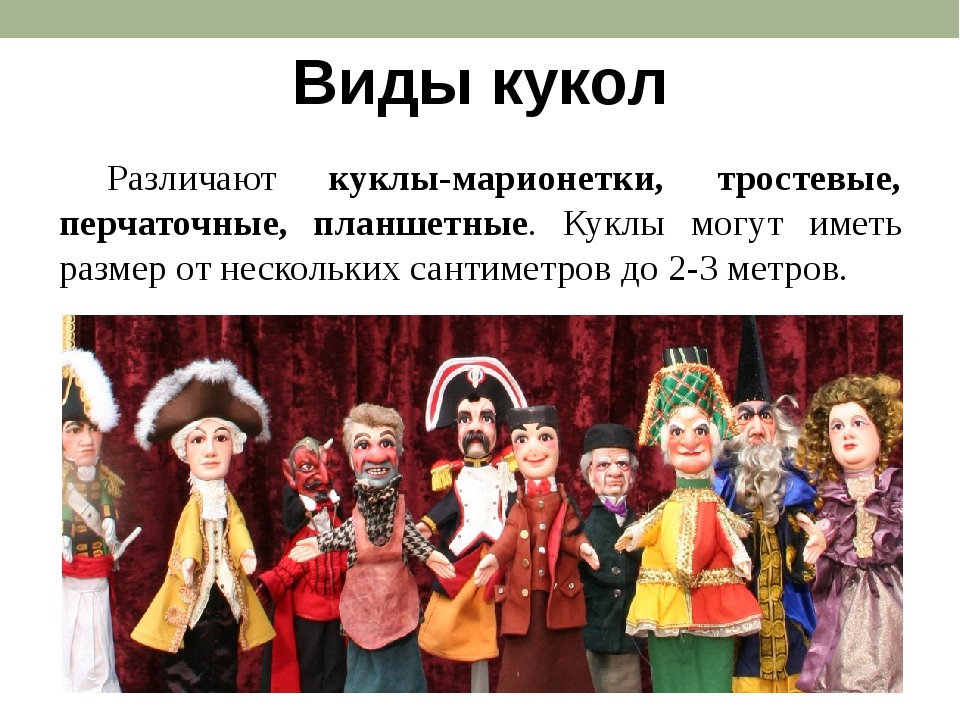 Виды кукол Различают куклы-марионетки, тростевые, перчаточные, планшетные. Ку...