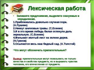 Лексическая работа Запишите предложения, выделите сказуемые и определения. П