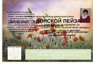 МБОУДО Егорлыкский Центр внешкольной работы мастер класс «ДОНСКОЙ ПЕЙЗАЖ» ше