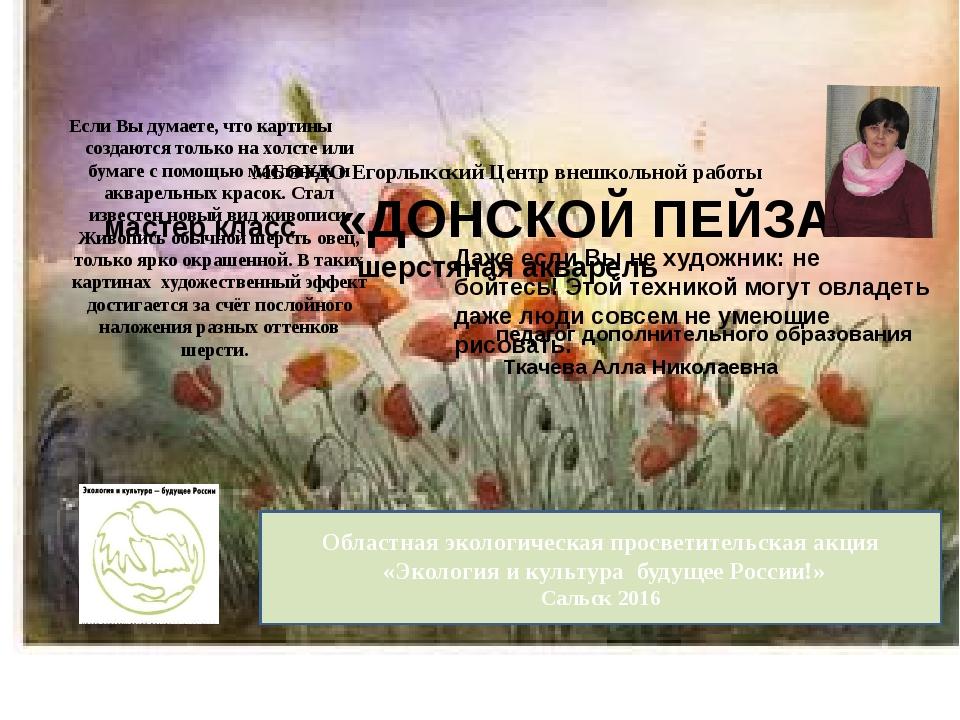 МБОУДО Егорлыкский Центр внешкольной работы мастер класс «ДОНСКОЙ ПЕЙЗАЖ» ше...