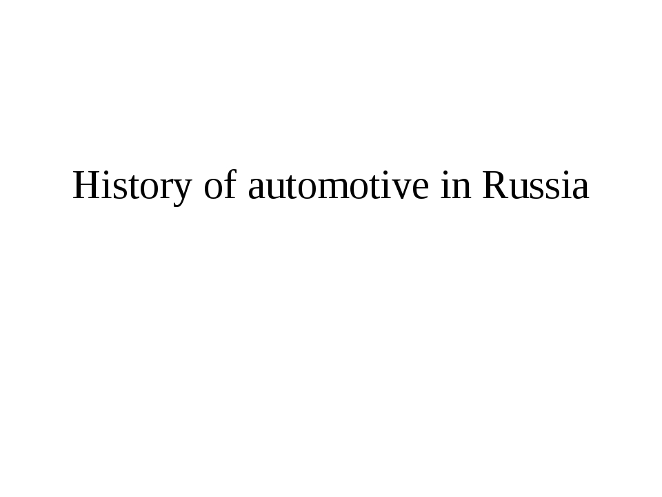 History of automotive in Russia