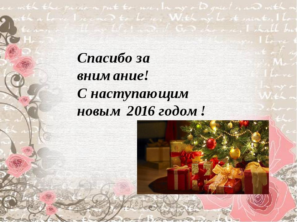 Спасибо за внимание! С наступающим новым 2016 годом!
