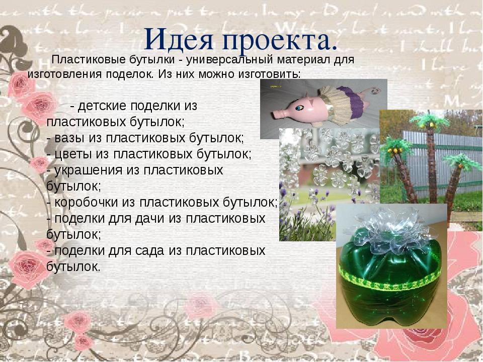 Идея проекта. Пластиковые бутылки - универсальный материал для изготовления п...