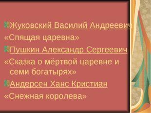 Жуковский Василий Андреевич «Спящая царевна» Пушкин Александр Сергеевич «Сказ
