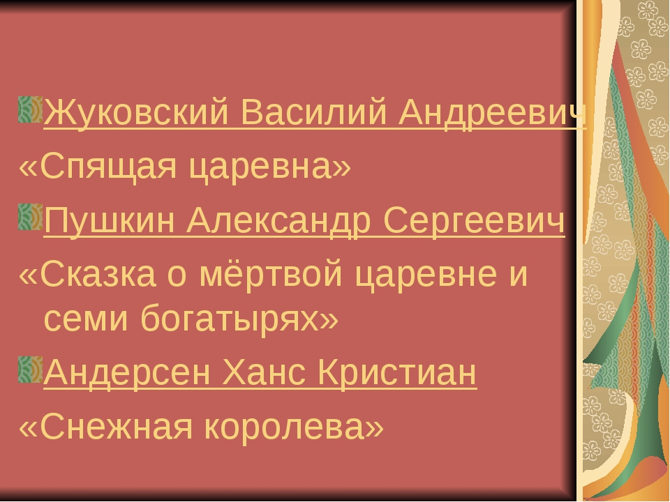 Жуковский Василий Андреевич «Спящая царевна» Пушкин Александр Сергеевич «Сказ...