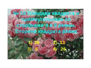 № 10 Площади квадрата и прямоугольника со сторонами 4 и 9 равны. Сторона квад
