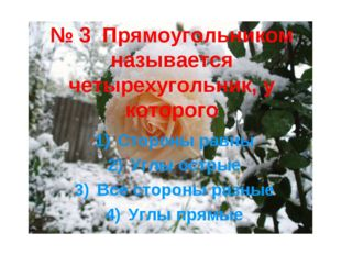 № 3 Прямоугольником называется четырехугольник, у которого Стороны равны Углы