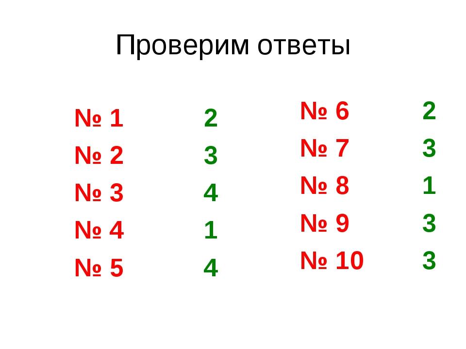 Проверим ответы № 1 2 № 2 3 № 3 4 № 4 1 № 5 4 № 6 2 № 7 3 № 8 1 № 9 3 № 10 3