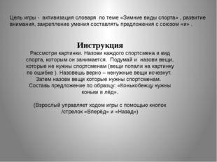 Цель игры - активизация словаря по теме «Зимние виды спорта» , развитие внима