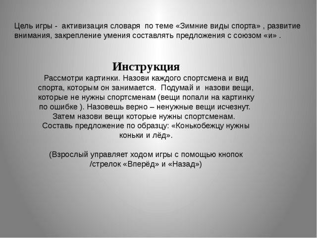 Цель игры - активизация словаря по теме «Зимние виды спорта» , развитие внима...