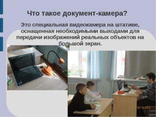 Что такое документ-камера? Это специальная видеокамера на штативе, оснащенная