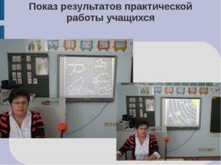Показ результатов практической работы учащихся