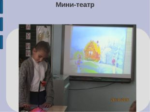 Мини-театр