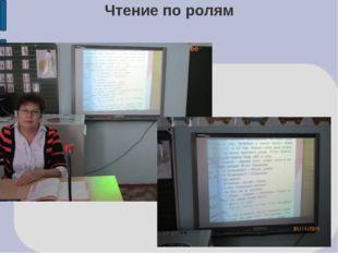 Чтение по ролям