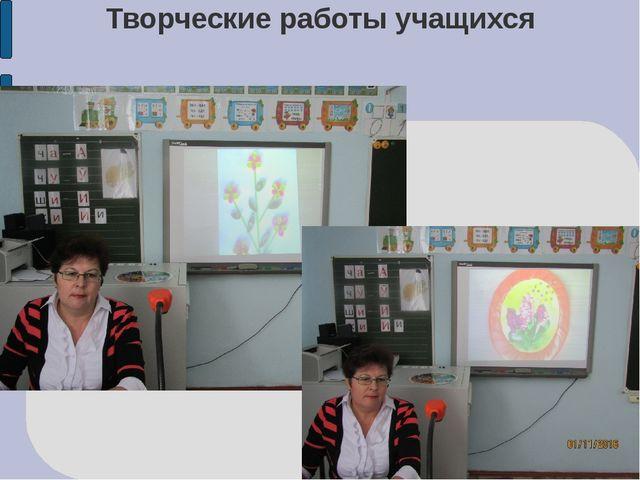 Творческие работы учащихся