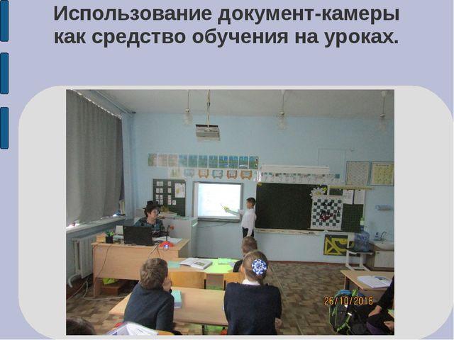 Использование документ-камеры как средство обучения на уроках.