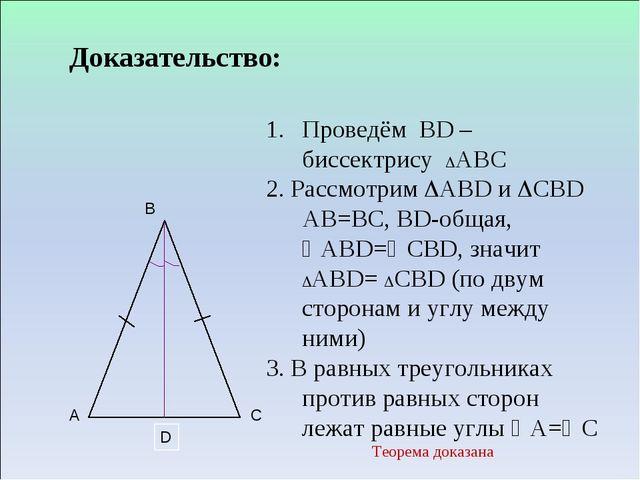 Доказательство: Проведём ВD – биссектрису АВС 2. Рассмотрим АВD и СВD АВ=В...