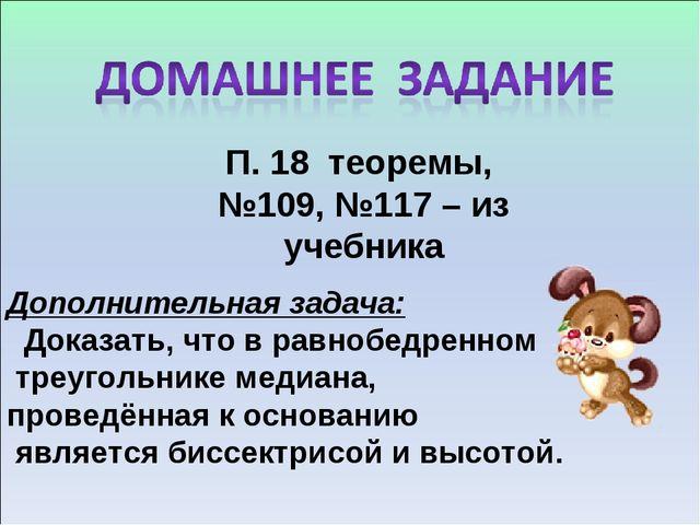 П. 18 теоремы, №109, №117 – из учебника Дополнительная задача: Доказать, что...