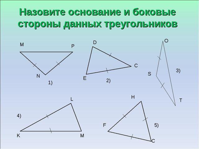 Назовите основание и боковые стороны данных треугольников