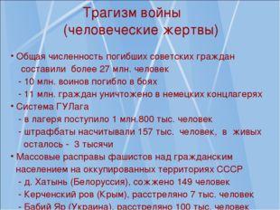 Трагизм войны (человеческие жертвы) Общая численность погибших советских гра
