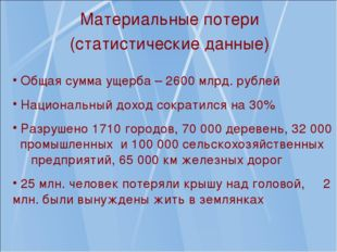Материальные потери (статистические данные) Общая сумма ущерба – 2600 млрд. р