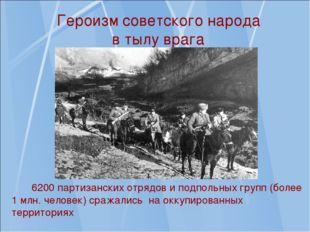 Героизм советского народа в тылу врага 6200 партизанских отрядов и подпольны