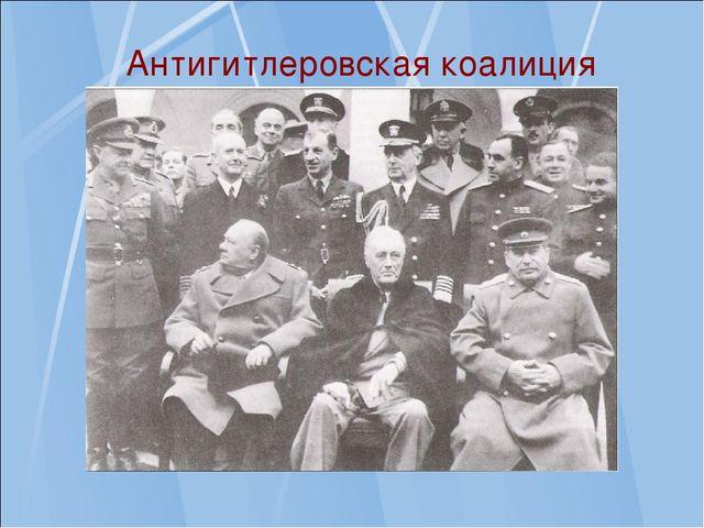 Антигитлеровская коалиция Закон Ленд – Лиза - самолёты - 10% - танки - 12% -...