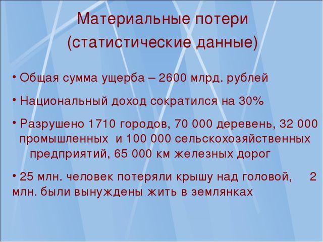Материальные потери (статистические данные) Общая сумма ущерба – 2600 млрд. р...