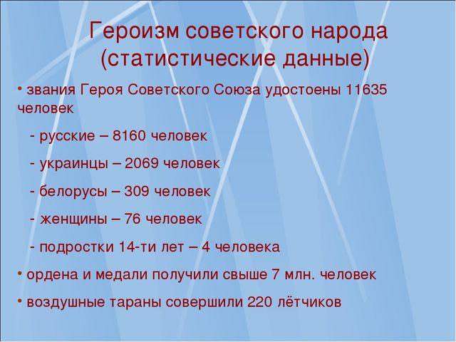 Героизм советского народа (статистические данные) звания Героя Советского Со...