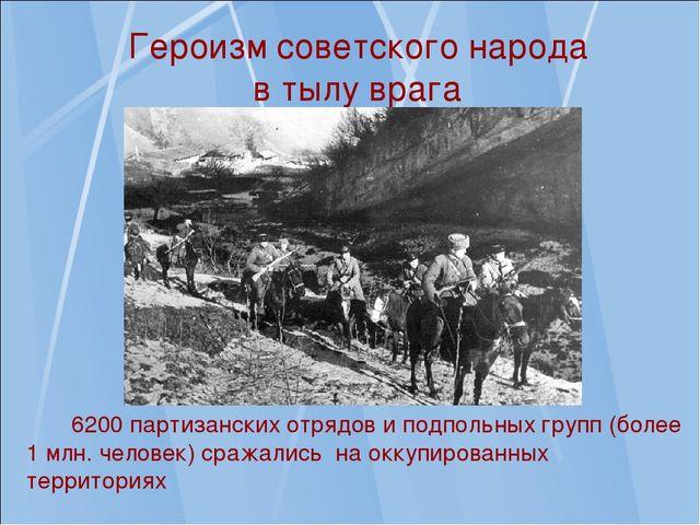 Героизм советского народа в тылу врага 6200 партизанских отрядов и подпольны...