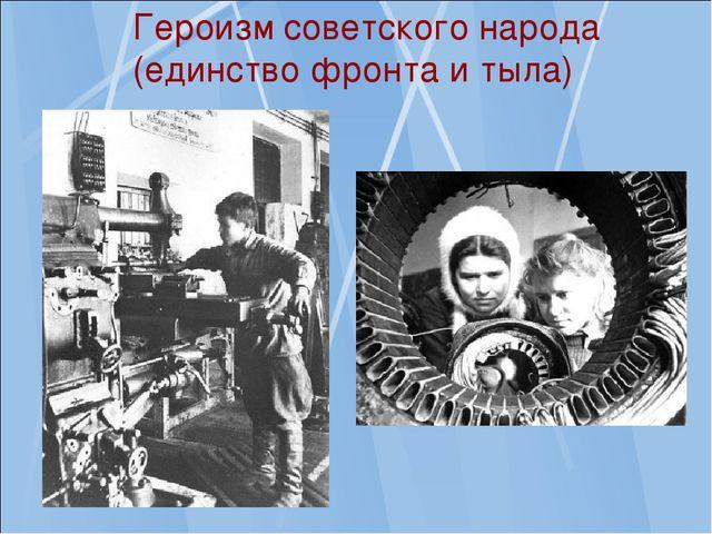 Героизм советского народа (единство фронта и тыла)