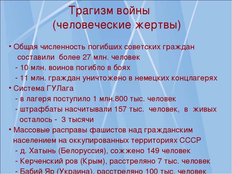 Трагизм войны (человеческие жертвы) Общая численность погибших советских гра...