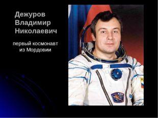 Дежуров Владимир Николаевич первый космонавт из Мордовии