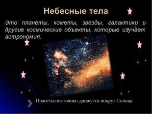Планеты постоянно движутся вокруг Солнца. Это планеты, кометы, звезды, галакт