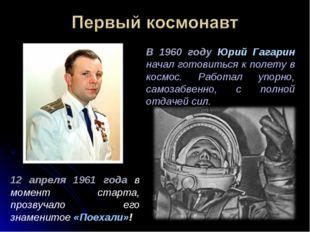 В 1960 году Юрий Гагарин начал готовиться к полету в космос. Работал упорно,